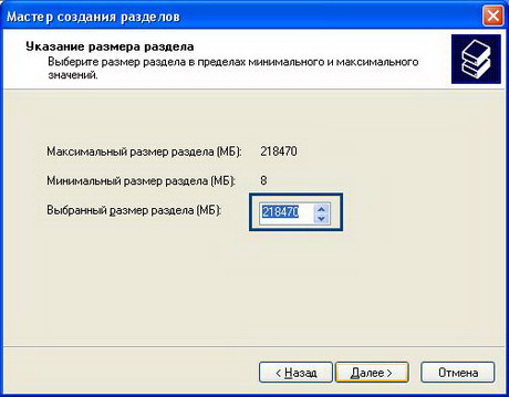 Как создать разделы жесткого диска в Windows XP. Как изменить букву CD/DVD-ROM или раздела жесткого диска - Компьютерная докумен