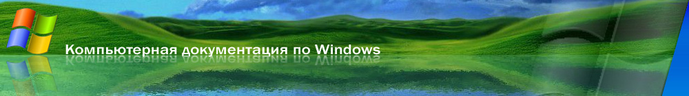 Компьютерная документация по Windows. Оптимизация Windows.